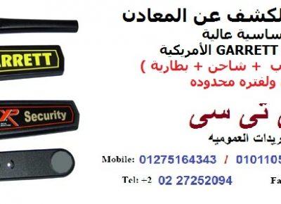 Handheldgarrett1522239252